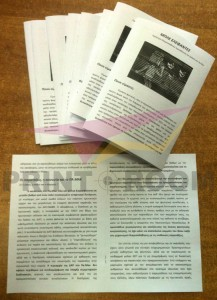 Οκτασέλιδα φυλλάδια με δύο συρραπτικά στη μέση - Ασπρόμαυρες φωτοτυπίες