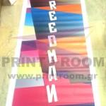 Ψηφιακή εκτύπωση σε μουσαμά - Freedman - Διάσταση 2 x 0,70 m