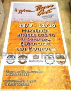 Ψηφιακή εκτύπωση σε μουσαμά - Διάσταση 2x1 μ. - Beer Art