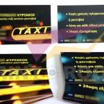 Επαγγελματικές κάρτες δύο όψεων με ματ πλαστικοποίηση