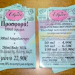 Διαφημιστικά Φυλλάδια (Flyers) - Elyseé Parfumes