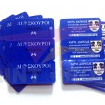 Mini PVC (πλαστικές) κάρτες - Διόσκουροι Κοζάνης