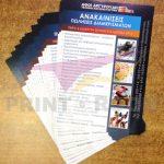 Διαφημιστικά Φυλλάδια - Flyers - Μέγεθος Α5 (21x14,8 cm)