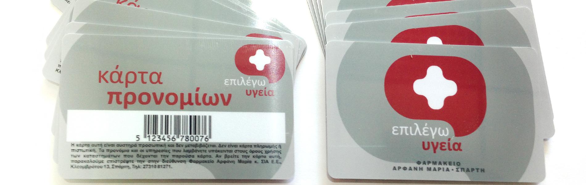 PVC Πλαστικες Καρτες
