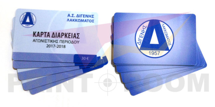 Πλαστικές PVC Κάρτες – Κάρτες Διαρκείας