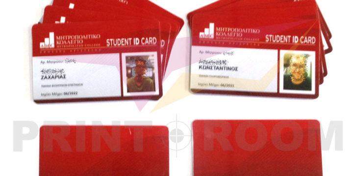 Πλαστικές PVC Κάρτες Μαθητών ΙD Cards – Metropolitan College