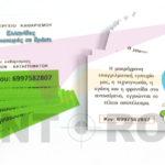 Επαγγελματικες Καρτες δυο οψεων με ματ πλαστικοποιηση