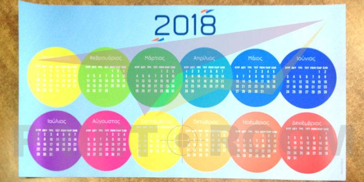 Ημερολόγιο Αφίσα