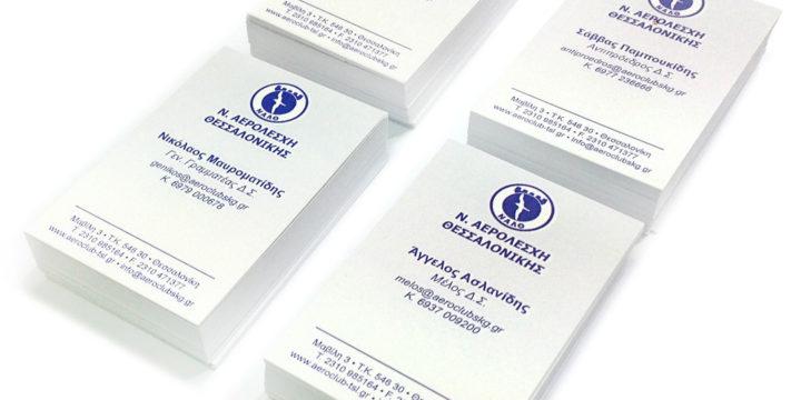 Επαγγελματικες καρτες διπλης οψης – Νεα Αερολεσχη Θεσσαλονικης