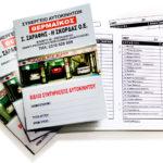 Βιβλιο συντηρησης αυτοκινητου