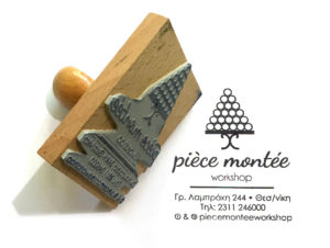 Σφραγιδα με λογοτυπο - Rubber stamp with logo - http://www.printroom.gr