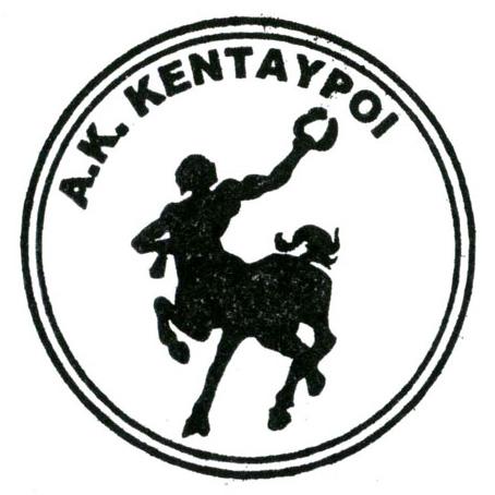 Σφραγίδα με λογότυπο – Α.Κ. Κένταυροι