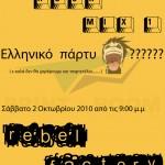 Εκτύπωση έγχρωμης αφίσας Α3 - Rebel Factory