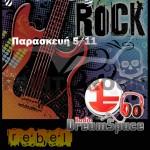 Εκτύπωση αφίσας – Rebel Factory