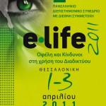 E-life 2011 - 2ο Πανελλήνιο Διεπιστημονικό Συνέδριο - Οφέλη και Κίνδυνη στη Χρήση του Διαδικτύου - 1-3 Απριλίου 2011