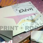 Δακτυλογράφηση - Βιβλιοδεσία με σκληρό εξώφυλλο