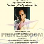 Μακέτα - Αφίσες - Προγράμματα - Ηλίας Ανδριόπουλος
