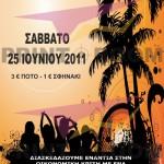 Μακέτα και εκτύπωση αφίσας - Beach bar Da Capo Καλλικράτεια