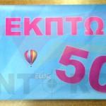 Ψηφιακή εκτύπωση σε μουσαμά με ντρουκς - Διάσταση 90x35 cm