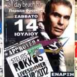 Αφίσες - Στέλιος Ρόκκος στο Babewatch στη Φούρκα Χαλκιδικής