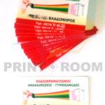 Επαγγελματικές κάρτες μίας όψης με ματ πλαστικοποίηση