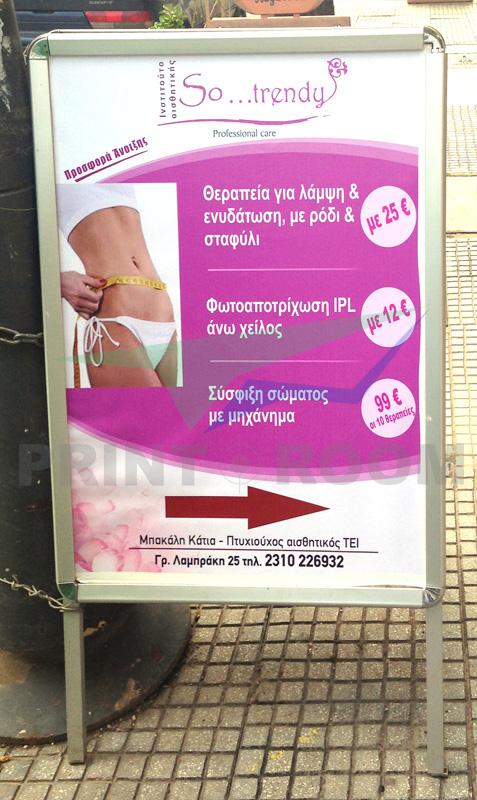 Εκτυπωσησε μουσαμα για διαφημιστικο stand