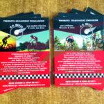 Διαφημιστικά φυλλάδια - Flyers - Ποδηλατικός Όμιλος Βέλος