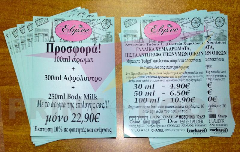 Διαφημιστικα φυλλαδια (Flyers) – Elyseé Parfumes