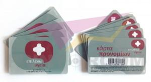 Πλαστικες PVC καρτες προνομιων - Loyalty Cardsd