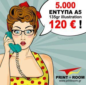 5000 έντυπα Α5 - 120 €