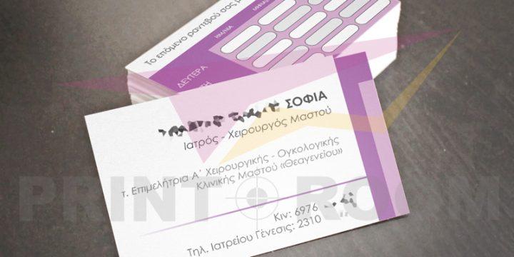 Επαγγελματικες Καρτες Διπλής Όψης με Ματ Πλαστικοποιηση