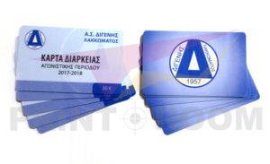 Πλαστικές Κάρτες PVC - Κάρτες Διαρκείας Διγενή Λακκώματος