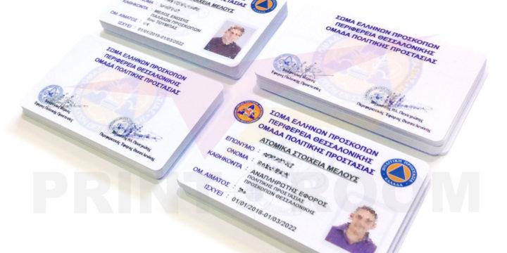 Πλαστικες καρτες τυπου πιστωτικης – ID Cards