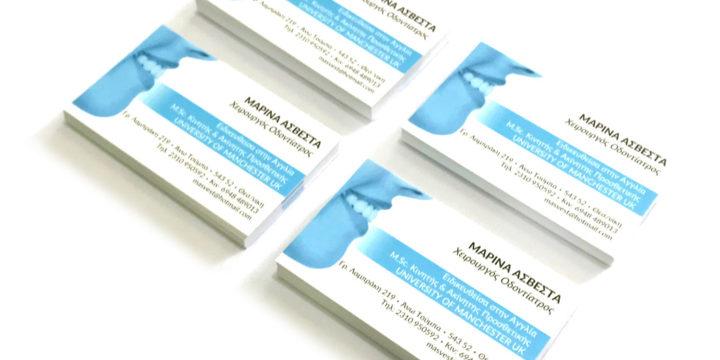 Επαγγελματικες καρτες με ματ πλαστικοποιηση