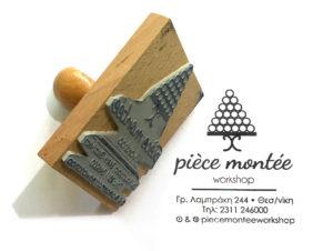 Σφραγιδα με λογοτυπο -  Rubber stamp with logo - https://www.printroom.gr