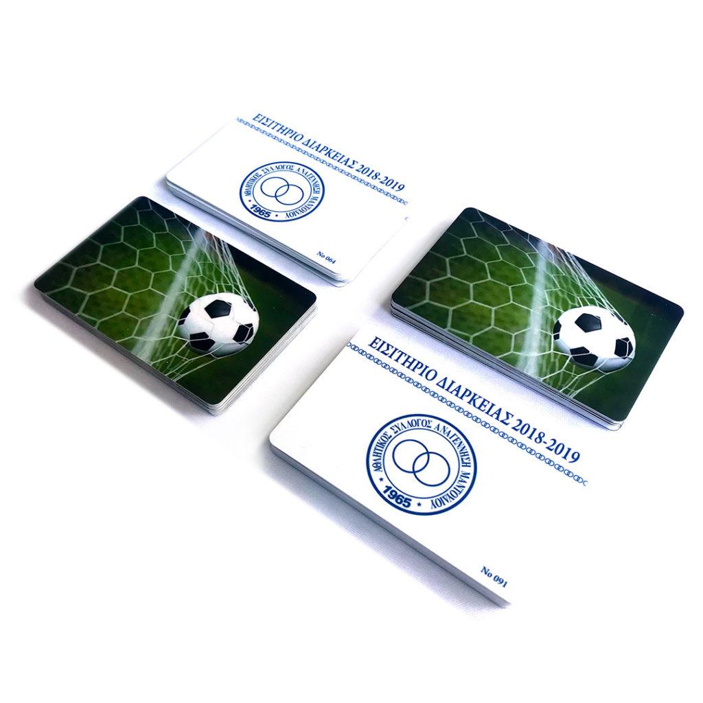 Πλαστικες καρτες - Εισιτηρια διαρκειας - www.printroom.gr
