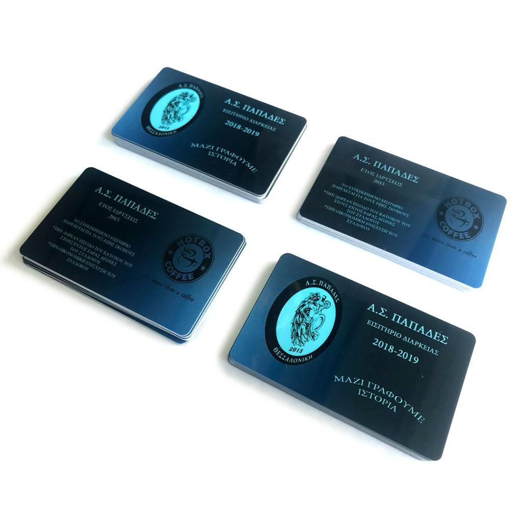 Πλαστικές PVC κάρτες - Εισιτήρια Διαρκείας