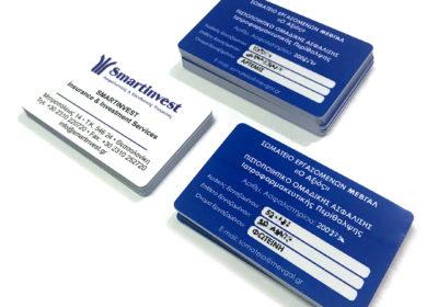 Πλαστικες καρτες PVC τυπου πιστωτικης – Πιστοποιητικο ασφαλισης