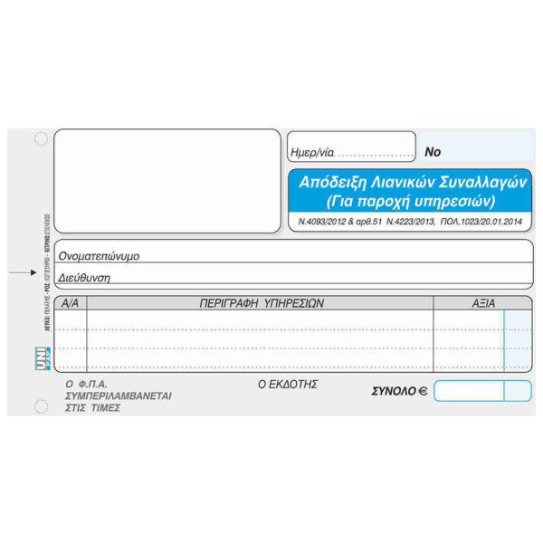 Απόδειξη λιανικών συναλλαγών για παροχή υπηρεσιών με ΦΠΑ 10x19 50x3