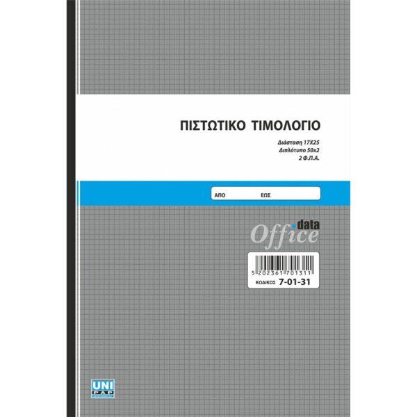 Πιστωτικό Τιμολόγιο. Αυτογραφικό. 17x25 50x2 (διπλότυπο), με 2 συντελεστές ΦΠΑ